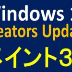 Windowsアップデート