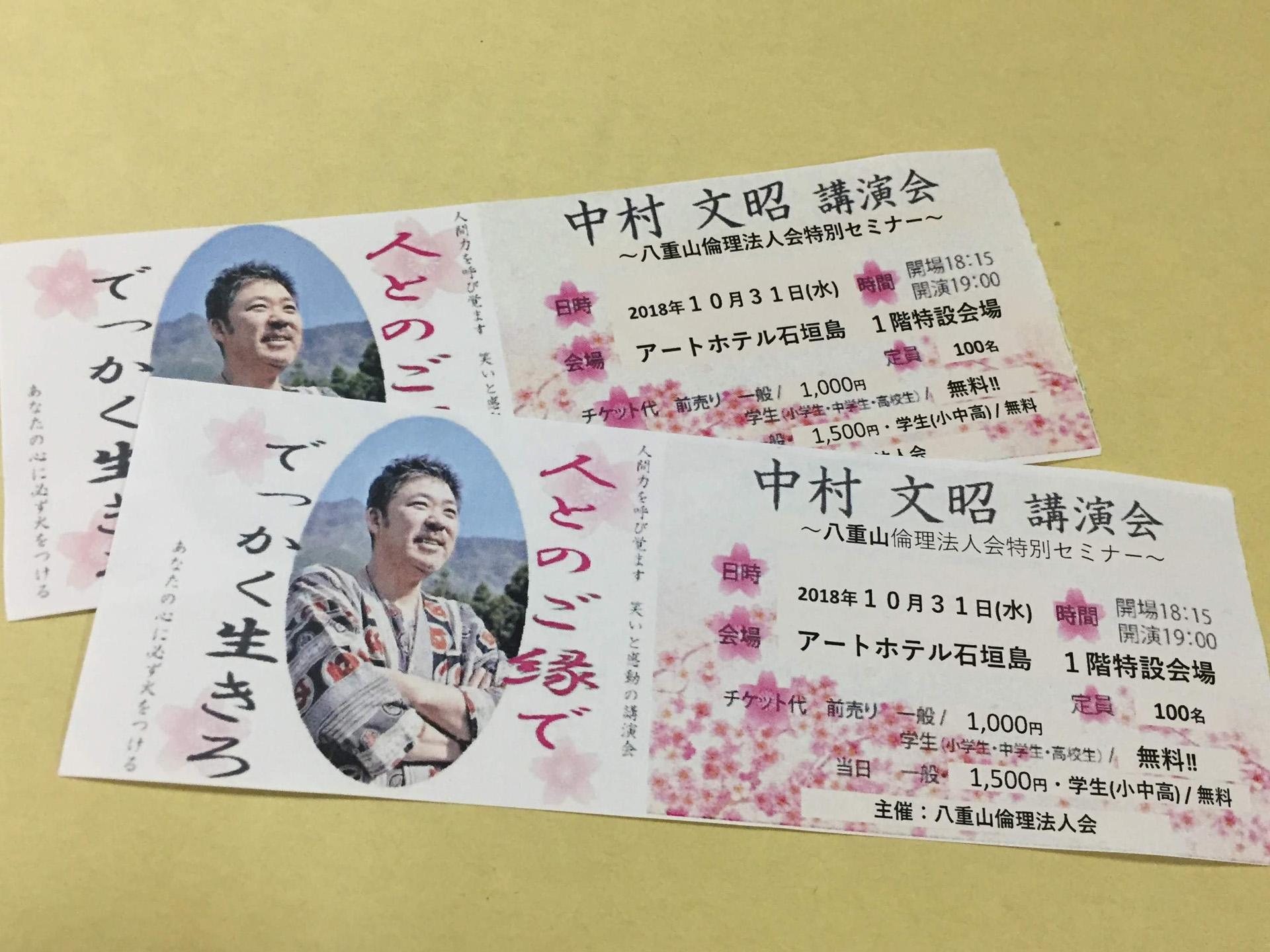 中村文昭 講演会チケット