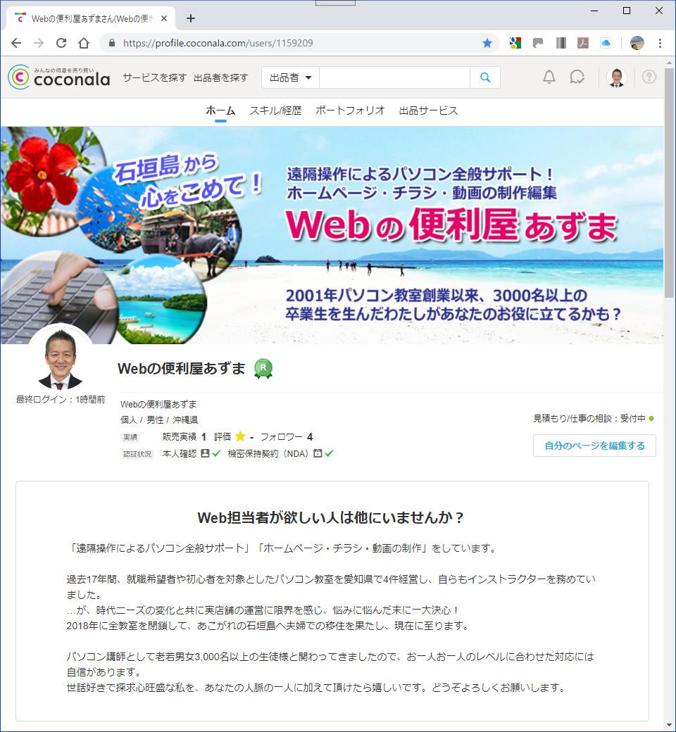 ココナラ「Webの便利屋」