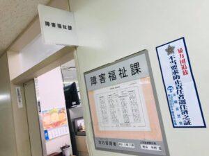 沖縄県子ども障害福祉課